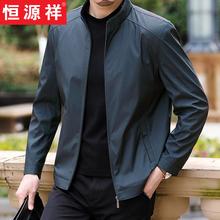 恒源祥j3年男士外套3t领夹克衫格子爸爸装春秋新式休闲薄上衣
