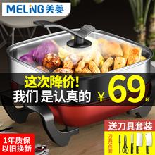 美菱家j3多功能电炒3t火锅电锅宿舍电煮锅炒菜煮饭一体锅