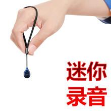加密微型录音笔超小随声迷
