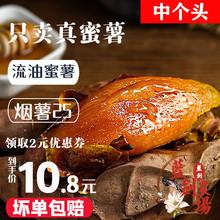 山东流j3红心(小)蜜薯3t薯25号超甜密薯新鲜沙地5斤烤地瓜