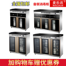 [j5z]双门立式茶水消毒柜商用带抽屉配餐