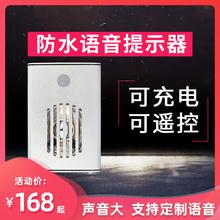 大洪欢j8光临感应器8m外防水店铺迎宾红外语音提示器