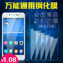 万能通用钢化j834.0/8j4.7/5.0/5.3/6.0寸型号手机钢化贴膜批