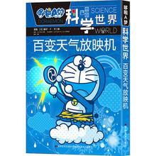 哆啦Aj9科学世界 9w气放映机 日本(小)学馆 编 吕影 译 卡通漫画 少儿 吉林