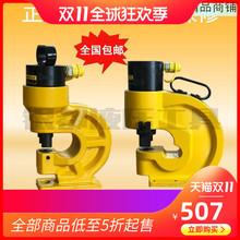 槽钢冲ja机CH-6ll0液压角铁铜排冲孔器开孔器电动手动打孔机器