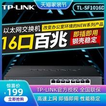 TP-jaINK企业bc24口32口全千兆百兆网络48口以太网监控分集线器家用办