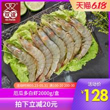 双谊 ja瓜多尔白虾bc海虾鲜活冷冻海鲜新鲜大虾海虾大虾