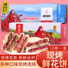 云南特ja潘祥记现烤qu50g*10个玫瑰饼酥皮糕点包邮中国