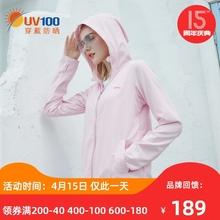 UV100防晒衣女夏季冰
