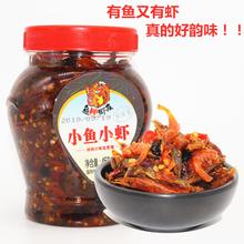 (小)鱼(小)ja虾米酱下饭qu特产香辣(小)鱼仔干下酒菜熟食即食瓶装