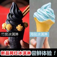 网红竹ja黑冰淇淋原qu黑色冰淇淋海盐味冰激凌圣代软粉1KG