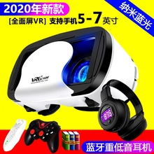手机用ja用7寸VRqumate20专用大屏6.5寸游戏VR盒子ios(小)