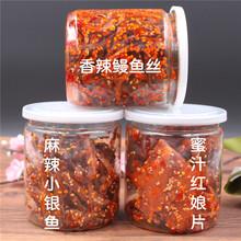 3罐组ja蜜汁香辣鳗qu红娘鱼片(小)银鱼干北海休闲零食特产大包装