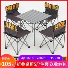 户外折ja桌椅便携式qu便野餐桌自驾游铝合金野外烧烤野营桌子