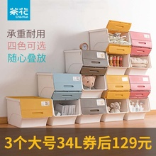 茶花塑ja整理箱收纳qu前开式门大号侧翻盖床下宝宝玩具储物柜