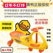(小)黄鸭ja摆车宝宝万qu溜车子婴儿防侧翻四轮滑行车