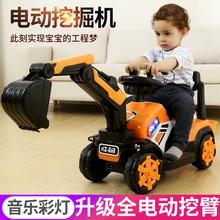 宝宝挖ja机玩具车电qu机可坐的电动超大号男孩遥控工程车可坐