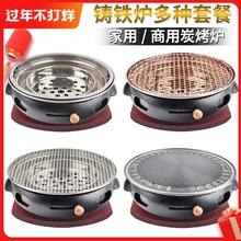 韩式碳ja炉商用铸铁qu烤盘木炭圆形烤肉锅上排烟炭火炉