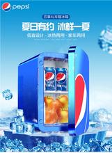 百事4L迷你型小冰箱小型
