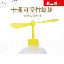抖音爆ja电动安全帽qu蜻蜓可旋转装饰风车