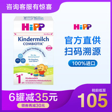 德国HjaPP喜宝有qu菌宝宝婴幼儿进口配方牛奶粉1+/4段 600g/盒