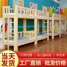 午睡床ja床托管班学qu床高低专用床宝宝床实木上下床