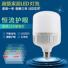 LEDja亮E27家qu0V螺口节能大功率无泡工厂仓库商用球泡灯