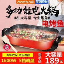 九阳电ja锅多功能家qu锅大容量长方形烧烤鱼机电煮锅8L