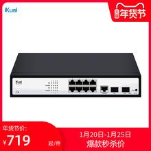 爱快(jaKuai)quJ7110 10口千兆企业级以太网管理型PoE供电交换机
