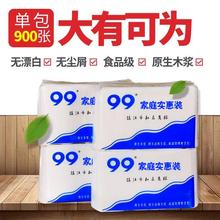 99厕纸90ja张加厚加韧qu压花家用刀切草纸一箱