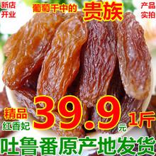 白胡子ja疆特产精品qu香妃葡萄干500g超大免洗即食香妃王提子