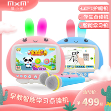 MXM喵ja米儿童早教qu机器的wifi护眼学生点读机英语7寸学习机