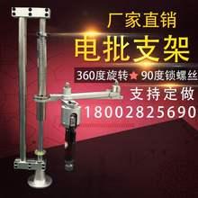 螺丝电ja平衡多功能qu架固定架臂螺丝刀垂直锁可伸缩旋转