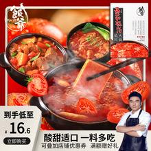 饭爷番ja靓汤200qu轮正宗番茄锅调味汤底汤料家用盒装