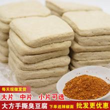 贵州臭豆腐正宗毕节大方特产手ja11豆腐半qu炸烙锅烧烤豆腐