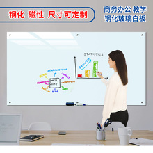 钢化玻ja白板挂式教qu磁性写字板玻璃黑板培训看板会议壁挂式宝宝写字涂鸦支架式