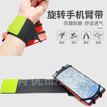 可旋转ja带腕带 跑qu手臂包手臂套男女通用手机支架手机包