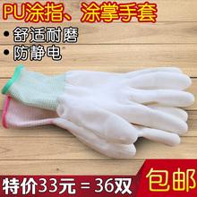 PU浸ja胶涂指 尼qu电劳保工作耐磨防滑 白色打包薄式