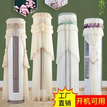 格力ijai慕i畅柜qu罩圆柱空调罩美的奥克斯3匹立式空调套蕾丝