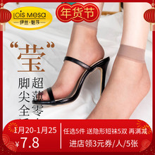 4送1ja尖透明短丝eiD超薄式隐形春夏季短筒肉色女士短丝袜隐形