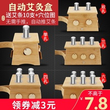 艾盒艾ja盒木制艾条bi通用随身灸全身家用仪木质腹部艾炙盒竹