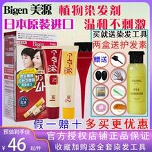 日本原ja进口美源可bi发剂膏植物纯快速黑发霜男女士遮盖白发