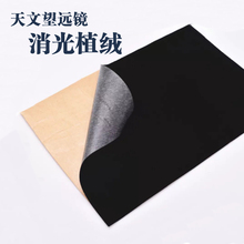 消光植ja DIY自bi筒消光布 黑色粘贴植绒超越自喷漆