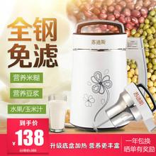 全自动ja用新式豆浆bi能加热免煮五谷米糊果汁(小)型正品免过滤
