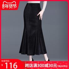 半身鱼ja裙女秋冬包bi丝绒裙子遮胯显瘦中长黑色包裙丝绒长裙