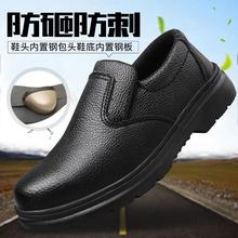 劳保鞋ja士防砸防刺bi头防臭透气轻便防滑耐油绝缘防护安全鞋