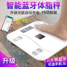 体脂秤ja脂率家用Obi享睿专业精准高精度耐用称智能连手机