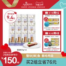 爱普士ja块进口吞拿bi柳30g*12(三文鱼25g)营养湿粮