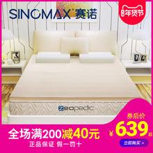 赛诺床ja记忆棉床垫an单的宿舍1.5m1.8米正品包邮