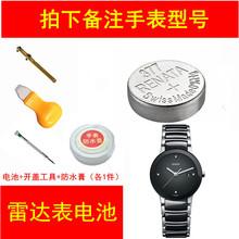 适用于雷达手表电池 瑞士电池315|362|ja1921|an79|317|36
